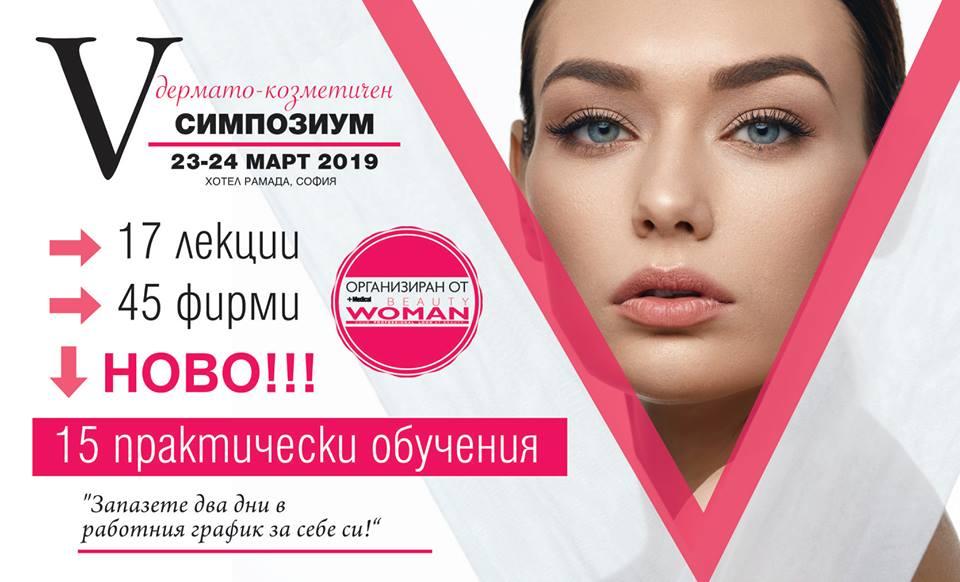 ново 15 обечения козметолог